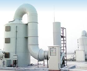 电镀工业废气处理设备